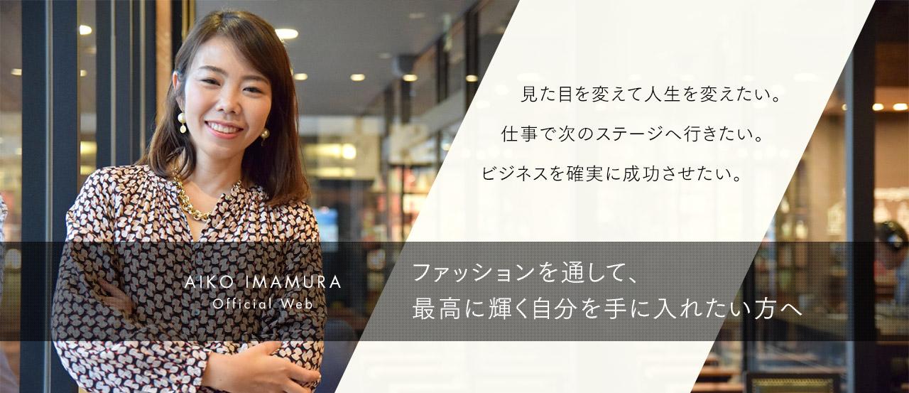 東京のファッションコンサルティング今村愛子オフィシャルwebサイトです
