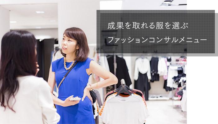 成果を取れる服を選ぶファッションコンサルメニュー